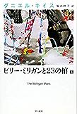 ビリー・ミリガンと23の棺 下 (ダニエル・キイス文庫)