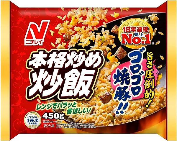 【冷凍】ニチレイ 本格炒め炒飯 450gX12袋