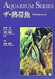 ザ・熱帯魚 (アクアリウム・シリーズ)