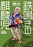 鉄鳴きの麒麟児 歌舞伎町制圧編(9) (近代麻雀コミックス)