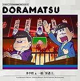 おそ松さん 6つ子のお仕事体験ドラ松CDシリーズ カラ松&一松『弁護士』
