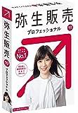 弥生販売 19 プロフェッショナル【最新】新元号・消費税法改正対応| パッケージ版