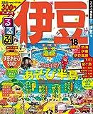 るるぶ伊豆'18 (国内シリーズ)