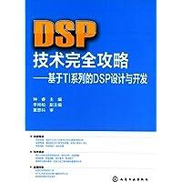 DSP技术完全攻略:基于TI系列的DSP设计与开发