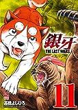 銀牙~THE LAST WARS~(11) (ニチブンコミックス)