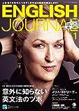 CD付 ENGLISH JOURNAL (イングリッシュジャーナル) 2017年 01月号