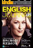[音声DL付]ENGLISH JOURNAL (イングリッシュジャーナル) 2017年1月号 ~英語学習・英語リスニングのための月刊誌 [雑誌]