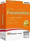 キングソフト WPS Office Premium Presentation