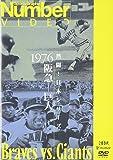 熱闘!日本シリーズ 1976 阪急-巨人 [DVD]