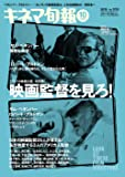 キネマ旬報 2015年10月下旬号 No.1701