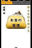 幸せを引き寄せる お金の習慣 (中経出版)