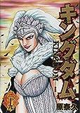 キングダム 29 (ヤングジャンプコミックス)