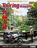 ツーリングマップル R 九州 沖縄 2017 (ツーリング 地図 | マップル)