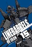 鉄のラインバレル 完全版(15) (ヒーローズコミックス)