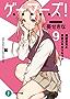 ゲーマーズ!9 雨野景太と青春スキルリセット (富士見ファンタジア文庫)