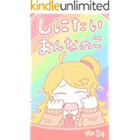 shinitaionnanoko (Japanese Edition) book cover