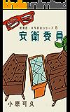 安衛委員 産業医 木多善治シリーズ (カオティーク出版)