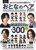 おとなのヘア2020 (MSムック)