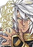 常敗将軍、また敗れる 1 (HJコミックス)