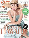 25ans mini (ヴァンサンカン ミニ) 2019年 05月号 増刊