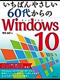 いちばんやさしい60代からのWindows 10