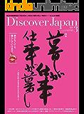 Discover Japan 2019年3月号 Vol.89[雑誌]