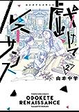戯けてルネサンス(2) (ヤングキングコミックス)
