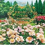 世界の美しいバラの庭