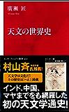 天文の世界史(インターナショナル新書) (集英社インターナショナル)