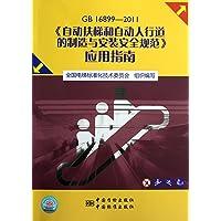 GB16899-2011自动扶梯和自动人行道的制造与安装安全规范应用指南