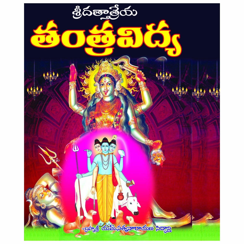 Buy Dattatreya Tantra Vidya Book Online at Low Prices in India