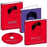 胸騒ぎの恋人 Blu-ray