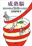 成熟脳―脳の本番は56歳から始まる―(新潮文庫)