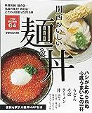 関西おいしい麺&丼 (ぴあMOOK関西)