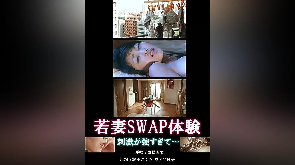 若妻SWAP体験 刺激が強すぎて…