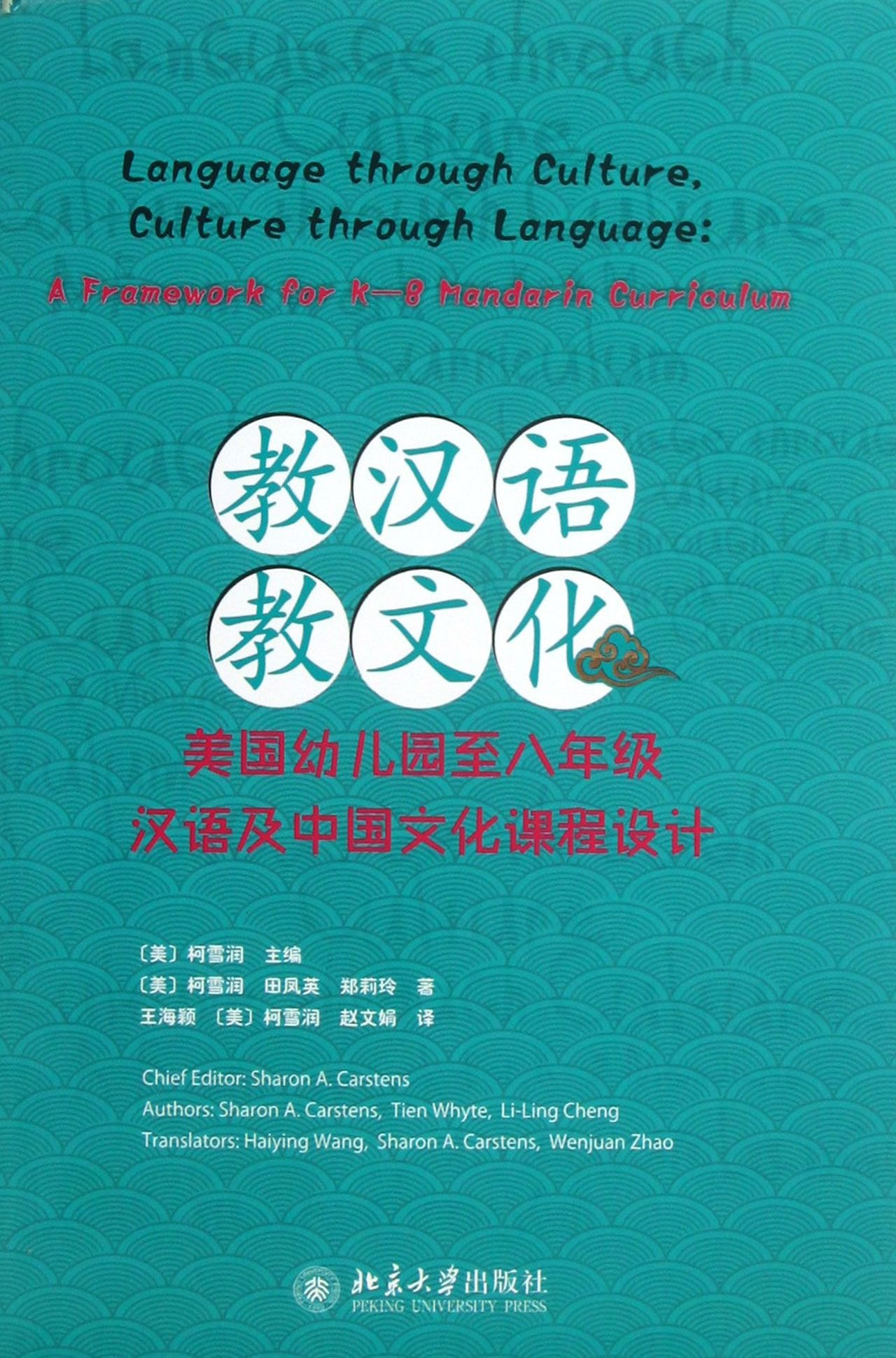 Download Language through Culture; Culture through Language, A Framework for K-8 Mandarin Curriculum (Chinese and English Edition) ebook