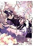 待ち狐と人の子 (gateauコミックス)
