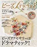 ビーズfriend 2018年春号vol.58