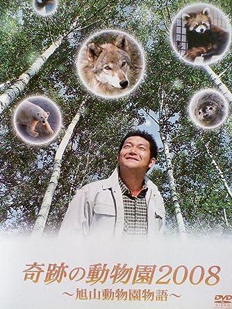 Amazon.co.jp   奇跡の動物園200...