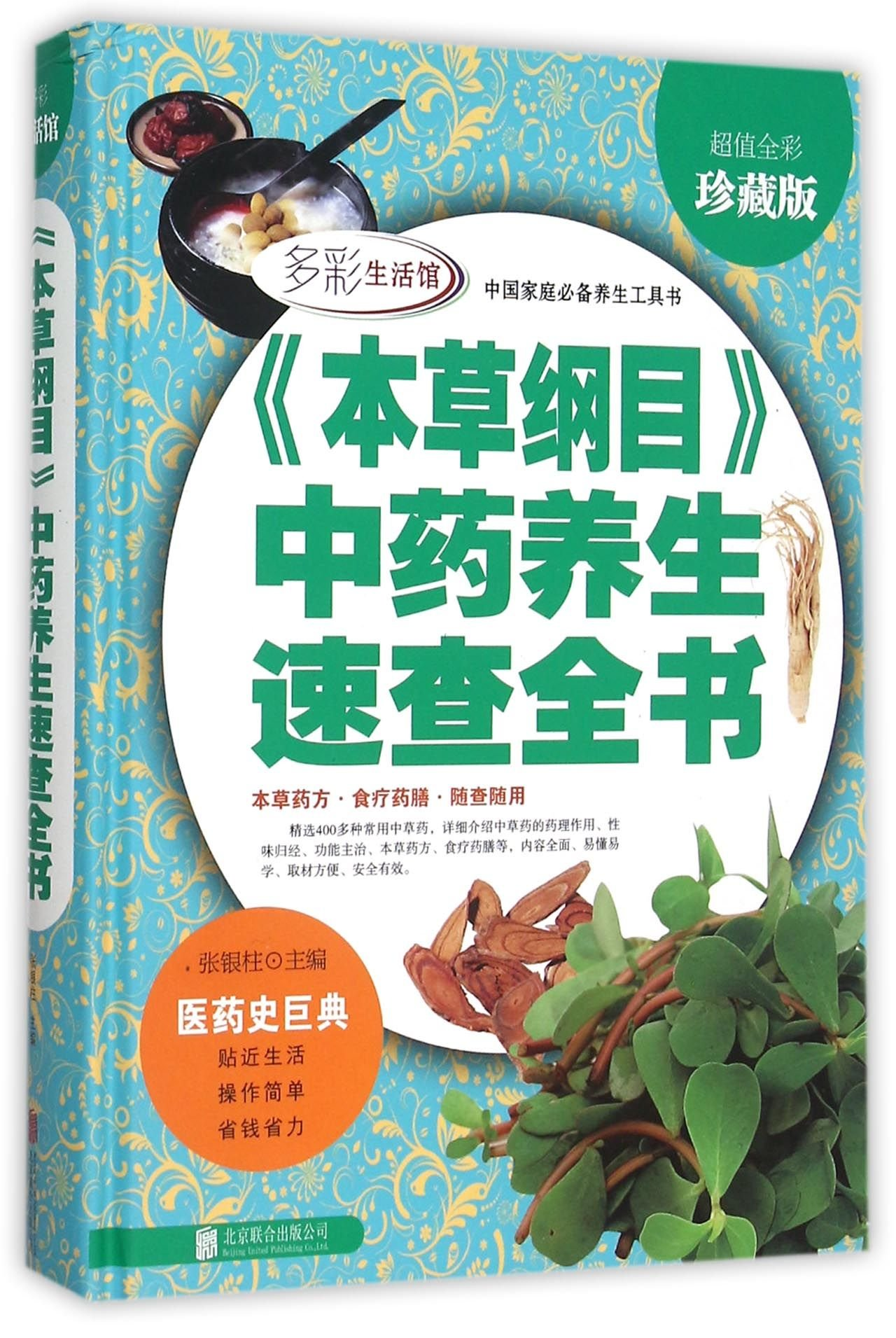 Download Quick Access to Health Maintenance of TCM in Compendium of Materia Medica (Chinese Edition) pdf epub