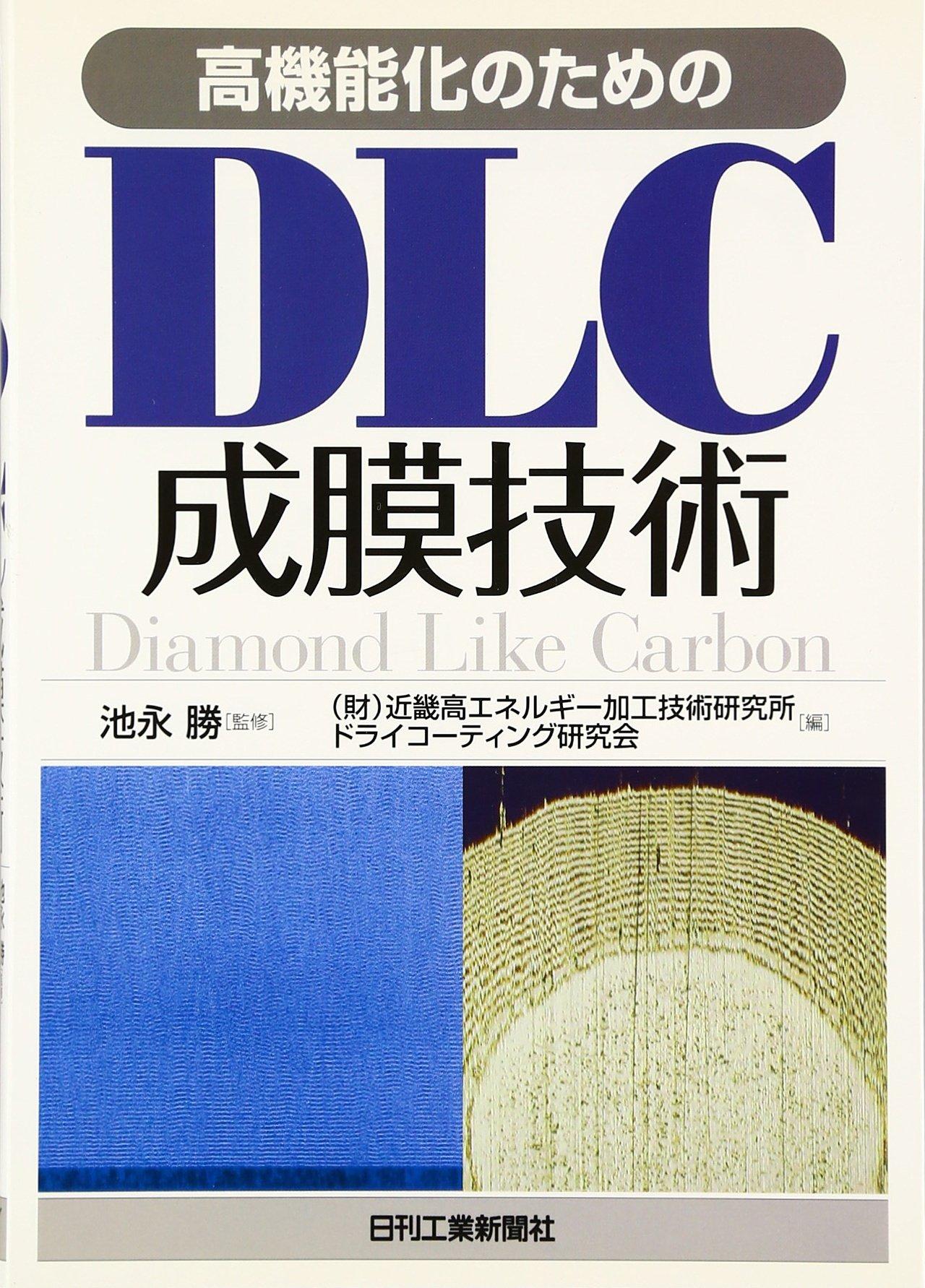 Kōkinōka no tameno DLC seimaku gijutsu pdf epub