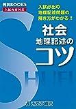 社会地理記述のコツ―入試必出の地理記述問題の解き方がわかる!! (秀英BOOKS)