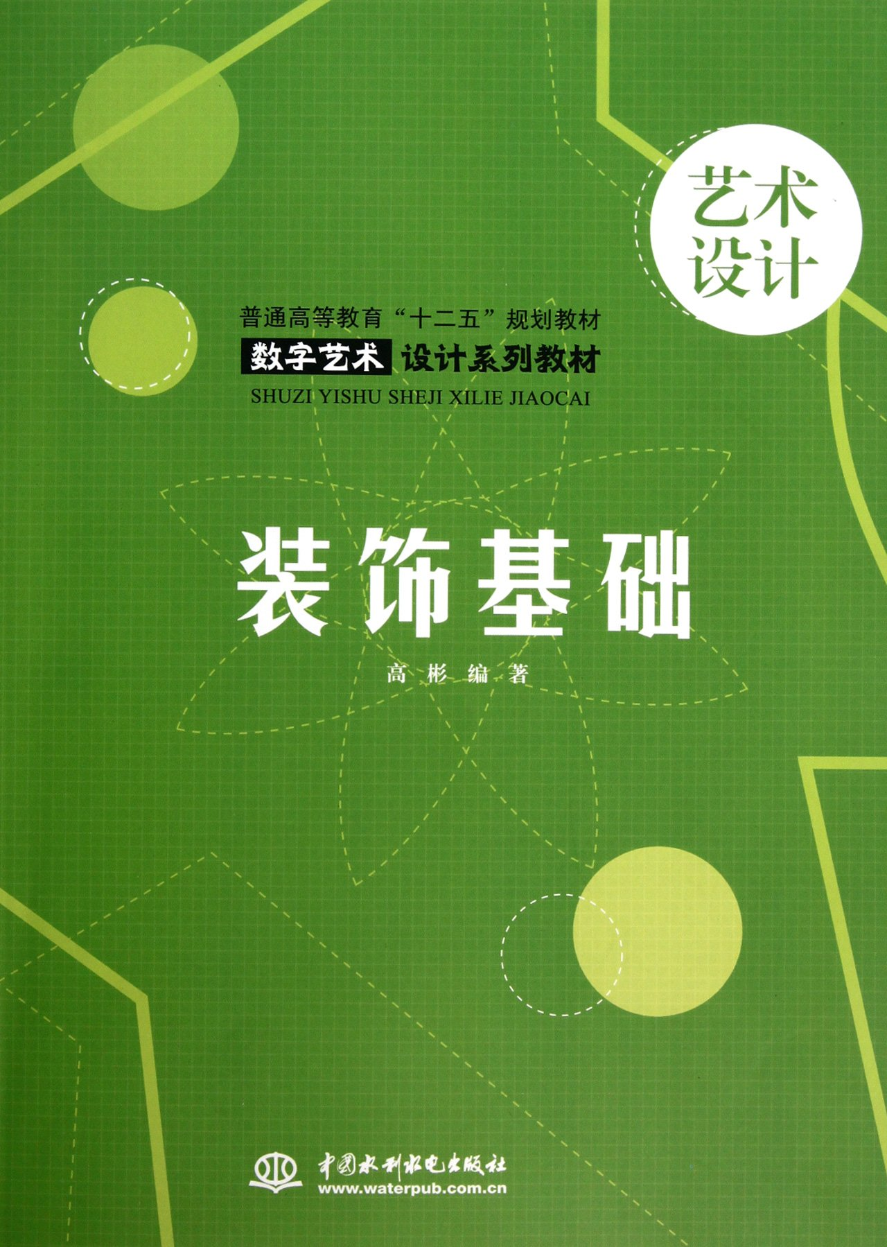 Download Decoration Fundamentals(General Higher Education Twelfth Five-Year Planned Textbook Digital Art and Design Textbook Series) (Chinese Edition) PDF