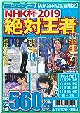 【Amazon.co.jp 限定】NHK杯2019絶対王者セット (ニッカン永久保存版)