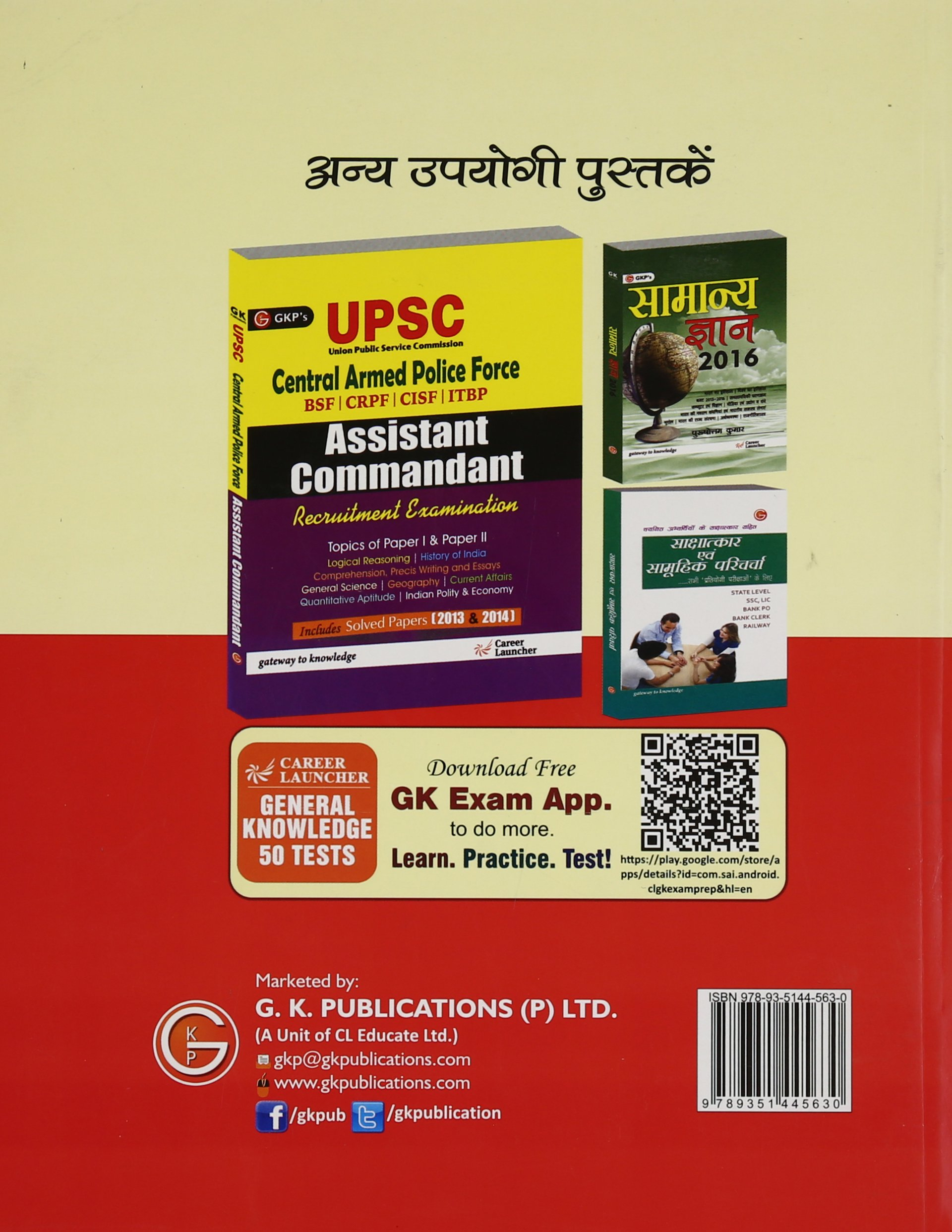 Buy UPSC Assistant Commandant (BSF/CRPF/CISF/ITBP) 2015: Guide Book Online  at Low Prices in India | UPSC Assistant Commandant (BSF/CRPF/CISF/ITBP)  2015: ...