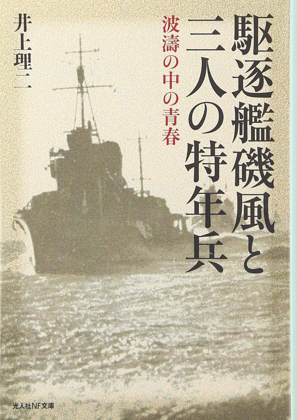 Download Kuchikukan isokaze to sannin no tokunenhei : Hatō no naka no seishun ebook