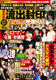 最新! 流出封印映像MAX Vol.5 (DIA Collection)