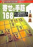 寄せの手筋168 (塚田泰明の速攻将棋)