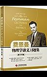 费恩曼物理学讲义习题集:新千年版