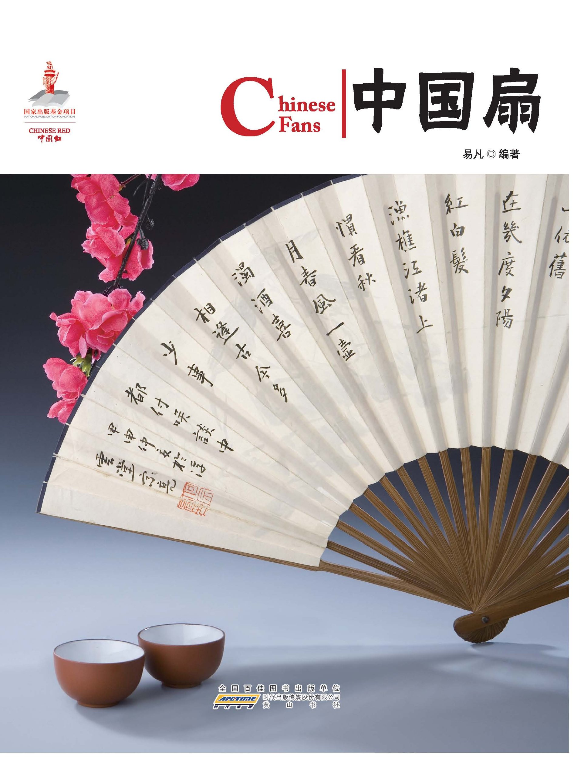 Download Chinese Fan (Chinese Edition) ebook